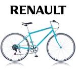 RENAULT CRB7006S【2016年度モデル】【700C型スチールフレームクロスバイク】
