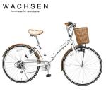 WACHSEN BC-626【26インチ折りたたみシティサイクル】