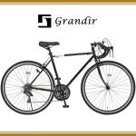 Grandir Sensitive【700C型ロードバイク】