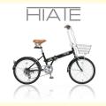 HIATE HI-206【20インチ折りたたみ自転車】