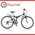 Raychell MTB-2618R【26インチ折りたたみマウンテンバイク】