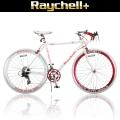 Raychell+ R+714 SunRise(サンライズ)【700C型ロードバイク】