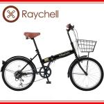 Raychell FB-206R【20インチスチールフレーム折りたたみ自転車】