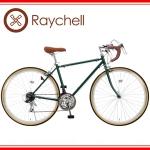Raychell RD-7021R【700C型ロードバイク】