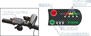 電動アシスト自転車のコントロールパネル